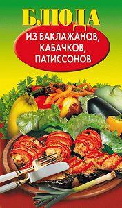 Н. Путятинская -Блюда из баклажанов, кабачков, патиссонов