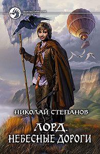 Николай Степанов -Лорд. Небесные дороги