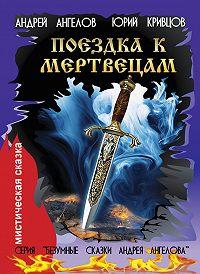 Андрей Ангелов - Поездка к мертвецам