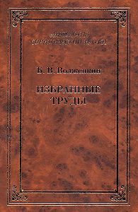 Борис Волженкин -Избранные труды