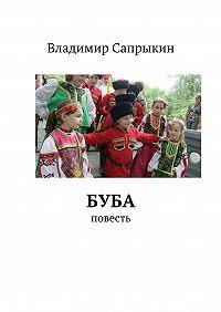 Владимир Сапрыкин -Буба. Повесть