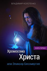 Владимир Колотенко -Хромосома Христа