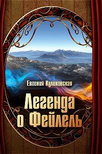 Евгения Куликовская -Легенда о Фейлель