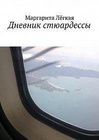 Маргарита Лёгкая -Дневник стюардессы