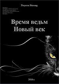 Neyrra Strong -Время ведьм. XXI век