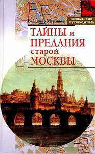 Владимир Муравьев - Тайны и предания старой Москвы