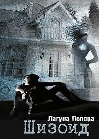 Лагуна Попова -Шизоид