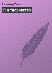 Владимир Умнов - Я и творчество