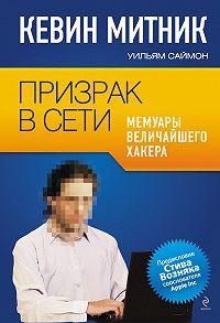 Уильям Саймон -Призрак в Сети. Мемуары величайшего хакера