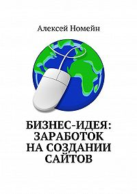 Алексей Номейн -Бизнес-идея: заработок насоздании сайтов
