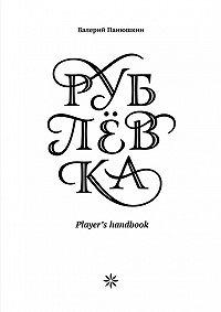 Валерий Панюшкин -Рублевка: Player's handbook