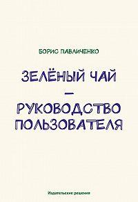 Борис Павличенко -Зелёный чай– руководство пользователя