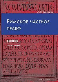 Андрей Косарев -Римское частное право