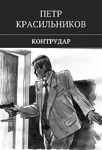 Петр Красильников - Контрудар