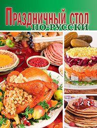 Сборник рецептов -Праздничный стол по-русски