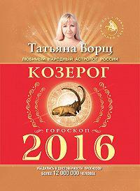Татьяна Борщ -Козерог. Гороскоп на 2016 год