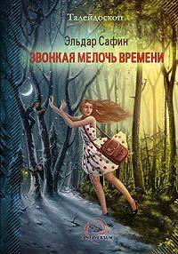 Эльдар Сафин -Звонкая мелочь времени (сборник)