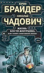 Николай Чадович -Жизнь Кости Жмуркина, или Гений злонравной любви