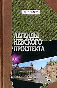 Михаил Веллер - Посвящается Стелле