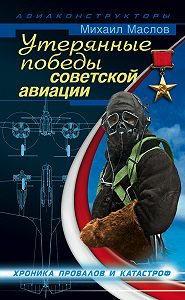 Михаил Маслов -Утерянные победы советской авиации