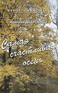Идиллия Дедусенко -Самая счастливая осень