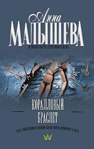 Анна Малышева -Коралловый браслет