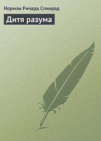 Норман Спинрад - Дитя разума