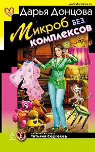 Дарья Донцова -Микроб без комплексов