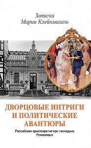 В. Осин -Дворцовые интриги и политические авантюры. Записки Марии Клейнмихель