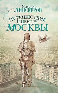 Михаил Липскеров -Путешествие к центру Москвы