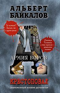 Альберт Байкалов -Армия воров