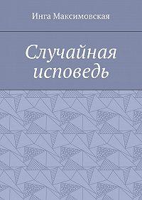 Инга Максимовская -Случайная исповедь