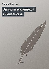 Лидия Чарская - Записки маленькой гимназистки