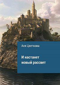 Анастасия Цветкова -И настанет новый рассвет