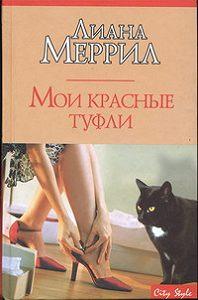 Лиана Меррил - Мои красные туфли