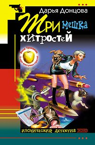 Дарья Донцова -Три мешка хитростей