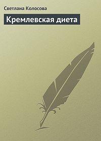 Светлана Колосова -Кремлевская диета