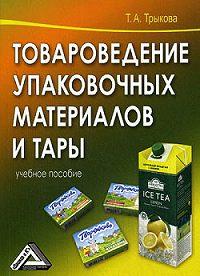 Татьяна Трыкова - Товароведение упаковочных материалов и тары