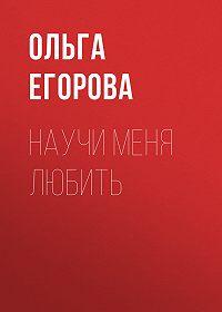 Ольга Егорова -Научи меня любить