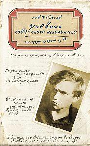 Лев Федотов -Дневник советского школьника. Мемуары пророка из 9А