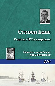Стивен Бене -Счастье О'Халлоранов