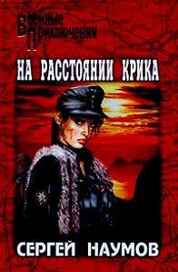 Сергей Наумов -На расстоянии крика