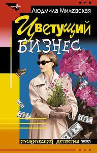 Людмила Милевская - Цветущий бизнес
