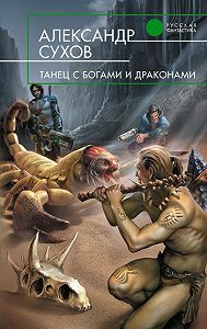 Александр Сухов -Танец с богами и драконами