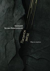 Анатолий Белов-Пошехонский -Пасынок звёзд. Мир наверёвке