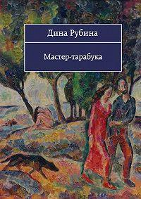 Дина Рубина -Мастер-тарабука (сборник)