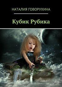 Наталия Говорухина -Кубик Рубика
