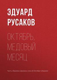 Эдуард Русаков -Октябрь, медовый месяц