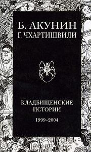 Григорий Чхартишвили -Кладбищенские истории