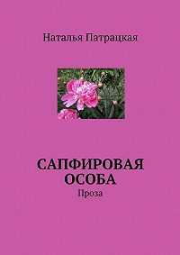 Наталья Патрацкая -Сапфировая особа. Проза
